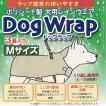 DogWrap/ドッグラップ (Mサイズ) 犬用レインコート3着入り ※送料¥250(4個まで) 使い切り レインウェア カッパ