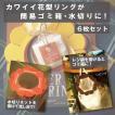 フラワーリング6個セット(レジ袋を使ったごみ入れ) ※送料¥200(1個まで)