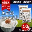 魚沼産コシヒカリ 10kg 5kg×2袋 平成30年産