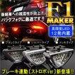 汎用 LED リフレクター F1マーカー 黒 ストロボ点灯 バックフォグ テールランプ