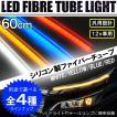 12V LED シリコンチューブライト 高輝度 選べる4色 テープライト  ヘッドライト テールランプ 内装 ドレスアップ 外装 カスタム パーツ