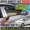 プリウス 30系 前期 OBD2 オートセーフティーキット オートドアロック ドアミラー 自動格納 キット 事故防止 カスタム アクセサリー パーツ