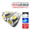 T10 T16 LEDバルブ ナンバー灯 ポジション灯 カーテシランプ ルームランプ サムスン 6SMD 2個セット