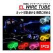 有機 EL ワイヤー テープライト ネオンチューブ 1M 12V 1本 間接照明 イルミネーション パーツ