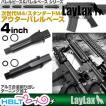 ライラクス バレルベース 東京マルイ スタンダード M4 専用 4インチ