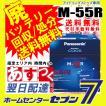 カオス バッテリー N-M55R/A2 パナソニック [アイドリングストップ車用]