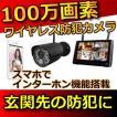ワイヤレス 防犯カメラ 屋外 録画 セット TTC-NO1 Rセット