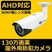 防犯カメラ AHD 屋外対応 130万画素 720Pモデル CK-N3600IR
