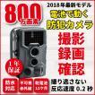 防犯カメラ 電池式 トレイルカメラ 800万画素 家庭用 ワイヤレス CK-SS680 屋外対応 防水 防塵 SDカード録画対応 電池で動くカメラ モニター付き