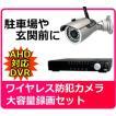防犯カメラ ワイヤレス 屋外用  防水 家庭用 無線監視カメラ セット  DVR-HDC04DX