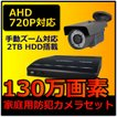 防犯カメラ  屋外 録画 高画質 バレット 防犯カメラ  DVR-HDC07HD