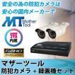 防犯カメラ 2台セット 屋外 家庭用 210万画素 バレット 防犯カメラ セット DVR-HDC01HD カメラ2台セット