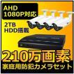 防犯カメラ 4台セット 屋外 AHD 210万画素 防犯録画機 セット DVR-HDC01HD4