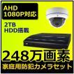 防犯カメラ 録画 家庭用 ドーム型 防犯カメラ セット DVR-HDC08HD