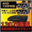 防犯カメラ 屋外 録画 高画質 バレット 防犯カメラ DVR-HDC07HD  防犯カメラ4台セット