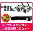 防犯カメラ 2台  ワイヤレス 屋外用  防水 家庭用 無線監視カメラ 2台 セット  DVR-HDC04DX2