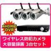 防犯カメラ ワイヤレス 3台 屋外用  防水 家庭用 無線監視カメラ  レコーダーセット  DVR-HDC04DX3