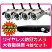 防犯カメラ 4台セット ワイヤレス 屋外用  防水 家庭用 無線 監視カメラ 4台 レコーダーセット  DVR-HDC04DX4