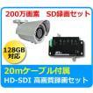 ハイビジョン防犯カメラセット HDC-SDI02 セット