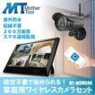 防犯カメラ セット ワイヤレスカメラ 屋外防水 MT-WCM300 設定不要 配線不要 200万画素 マザーツール