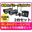 家庭用 防犯カメラ ワイヤレス 屋外  SDカード録画一体型 無線防犯カメラ& ダミーカメラ  AT-2800Dセット