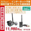 防犯カメラ ワイヤレス 屋外対応 家庭用 AT-6130