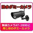 ダミーカメラ ワイヤレス 屋外 防犯カメラ 無線型 ダミーカメラ AT-2801D