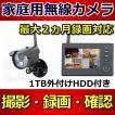 防犯カメラ ワイヤレス 屋外対応 家庭用 レコーダーセットSDカード録画対応タイプ IW30 HDD (1TB)