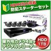 防犯カメラ 監視カメラ 4台 録画 セット 家庭用 スターターパック K-Guard 大容量1TBHDD搭載