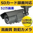 防犯カメラ バレット型 赤外線内蔵 sdカード録画 屋外用 防水 監視カメラ ITR-190