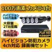 防犯カメラ4台 レコーダーセット 屋外仕様  家庭用 ハイビジョンAHD スターターパック ver2015 (3TB)