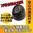 防犯カメラ 家庭用 SDカード録画 屋内ドーム型  監視カメラ  CK-08
