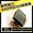 防犯カメラ SDカード録画 AHD対応 超小型レコーダー CK-MB01  128GB対応