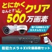 防犯カメラ セット  屋外 屋内 家庭用 録画機 セット 高画質 500万画素 CK-XVR5001