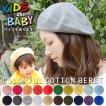 ベレー帽 コットン100% の スプリング サマー オールシーズン カラフル ベレー帽 女性用 帽子 ファッション ニット帽 綿 綿100%