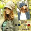 (リモーデ) Lemode小顔効果抜群 防寒 対策帽子 キャスケット 秋冬帽子 女性用 2typeオールシーズンキャスケット