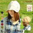 折りたたみ 帽子 レディース UV 帽子 夏 大きいサイズ キャスケット サイドのチャームが個性的 自分好みに サイズ調整 UVカット レディース つばやわ
