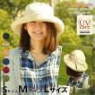 折りたたみ 帽子 レディース 女優帽 UVカット 大きいサイズ対応のつば広 フックで小さくまとめられる UV 加工済み のリボン付き レディースハット