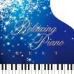 (試聴できます)リラクシング・ピアノ ベスト ディ...