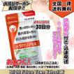 メタバリアEX 240粒 約30日分 ダイエット サプリメント 袋タイプ サラシア由来