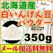 白いんげん豆パウダー500g(国内加工品 焙煎済み ファセオリン) メール便 送料無料