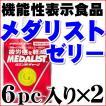 【クエン酸 メダリスト】アリスト メダリストゼリー6PC×2箱【送料無料】