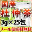 国産杜仲茶5g×30pc【メール便専用】【送料無料】