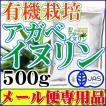 有機栽培・オーガニックアガベイヌリン(水溶性食物繊維)500g【メール便専用】【送料無料】