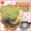 【ダイエット食品・送料無料】こんにゃくが決め手の豆乳おからクッキー(ダイエットクッキー)商品名【パーフェクトクッキー】1kg