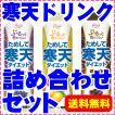 送料無料 ためして寒天 12本×2ケースセット レモン味(飲む寒天ドリンクダイエット)