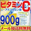 ビタミンC(アスコルビン酸粉末 原末)950g「メール便 送料無料」「1kgから変更」1cc計量スプーン付き