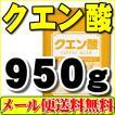 クエン酸(原末粉末無水)100%品・1kg【メール便専用】【送料無...