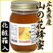 【国産純粋ハチミツ】広島県産山の花蜂蜜500g