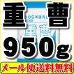 重曹950g(炭酸水素ナトリウム 食品添加物)「メール便 送料無料品」「...